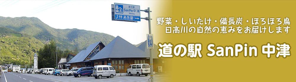 道の駅 SanPin中津