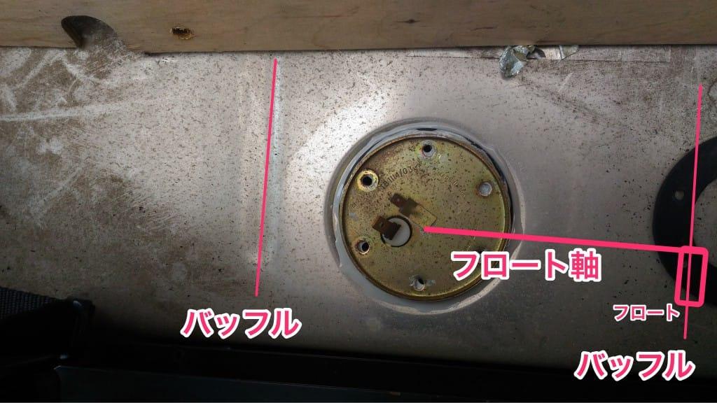 バッフルとフロートの位置関係